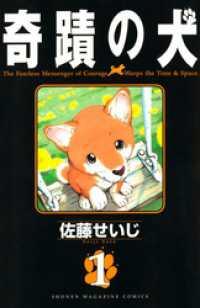 奇蹟の犬(1)