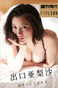出口亜梨沙「好きにしてええよ」 週刊現代デジタル写真集