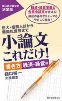 小論文これだけ! 書き方 経済・経営編