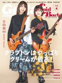 紀伊國屋書店BookWebで買える「ギター・マガジン・レイドバックVol.4」の画像です。価格は1,296円になります。
