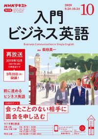 NHKラジオ 入門ビジネス英語