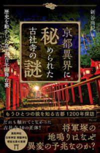 紀伊國屋書店BookWebで買える「京都異界に秘められた古社寺の謎—歴史を動かした京千二百年の舞台裏」の画像です。価格は1,404円になります。