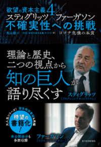 欲望の資本主義4 スティグリッツ×ファーガソン 不確実性への挑戦―コロナ危機の本