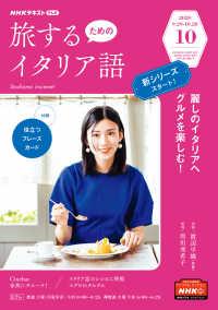 NHKテレビ 旅するためのイタリア語