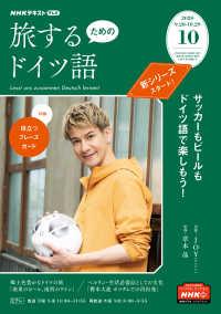 NHKテレビ 旅するためのドイツ語