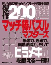 傑作200選マッチ棒パズルマスターズ