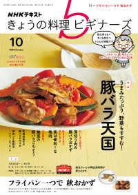 紀伊國屋書店BookWebで買える「NHK きょうの料理ビギナーズ 2020年10月号」の画像です。価格は471円になります。
