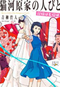 猫河原家の人びと―花嫁は名探偵―(新潮文庫)