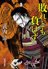 紀伊國屋書店BookWebで買える「敗れども負けず(新潮文庫)」の画像です。価格は637円になります。