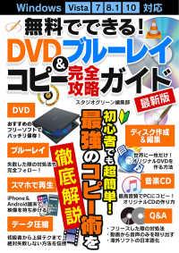 無料でできる!DVD&ブルーレイコピー完全攻略ガイド最新版