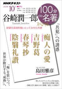 NHK 100分 de 名著<BR>谷崎潤一郎スペシャル