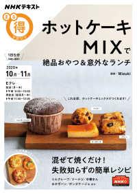 NHK まる得マガジン<BR>ホットケーキMIXで絶品おやつ&意外なランチ