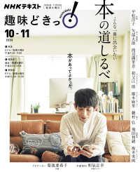 NHK 趣味どきっ!(火)<BR>本の道しるべ 本との素敵な暮らし方