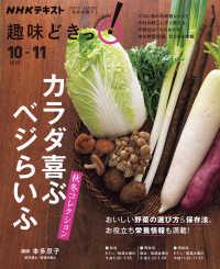 NHK 趣味どきっ!(水)<BR>カラダ喜ぶベジらいふ 秋冬コレクション