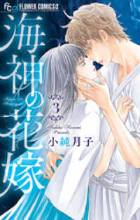 海神の花嫁(3