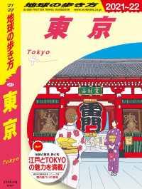 地球の歩き方 東京 2021~2022年版