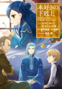 【マンガ】第二部 「本のためなら巫女になる!4」
