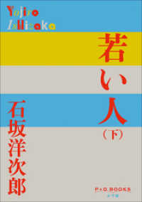 P+D BOOKS 若い人 (下)
