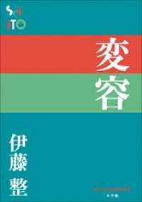P+D BOOKS 変容