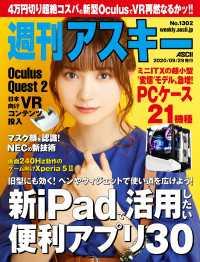 紀伊國屋書店BookWebで買える「週刊アスキーNo.1302(2020年9月29日発行」の画像です。価格は359円になります。