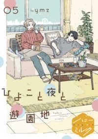 ひよこと夜と遊園地 分冊版(5)