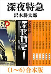 紀伊國屋書店BookWebで買える「深夜特急(1?6)合本版(新潮文庫)【増補新版】」の画像です。価格は3,650円になります。