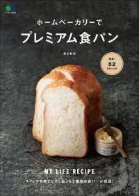 ホームベーカリーでプレミアム食パン