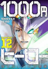 1000円ヒーロー(12)