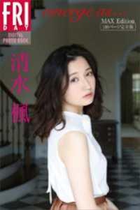 清水楓「emerge as... MAX EDITION 146ページ完全版」 FRIDAYデジタル写真集