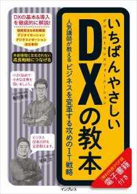 いちばんやさしいDXの教本