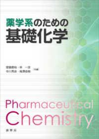 薬学系のための基礎化学