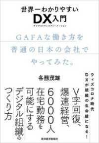 世界一わかりやすいDX入門  GAFAな働き方を普通の日本の会社でやってみた