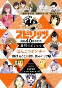 創刊40周年記念 週刊スピリッツ『ぽんこつポン子』など1集まるごと超試し読みパックB