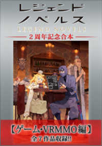 レジェンドノベルス2周年記念合本 【ゲーム・VRMMO編】