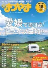 紀伊國屋書店BookWebで買える「タウン情報まつやま 2020年10月号」の画像です。価格は399円になります。