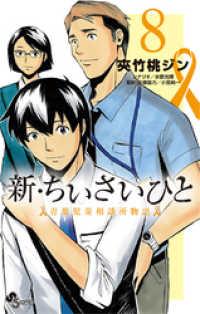 新・ちいさいひと 青葉児童相談所物語(8)