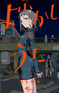 よふかしのうた(5)