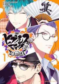 ヒプノシスマイク-Division Rap Battle-side D.H&B.A.T(1)