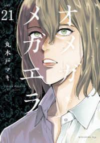 紀伊國屋書店BookWebで買える「オメガ・メガエラ 分冊版(21)」の画像です。価格は108円になります。