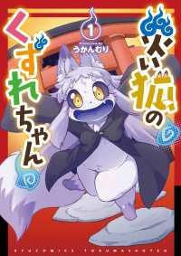 災い狐のくずれちゃん(1)【電子限定特典ペーパー付き】