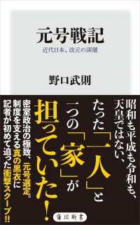 元号戦記 近代日本、改元の深層