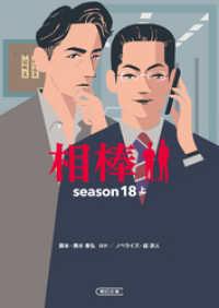相棒 season18 上 <small>※前シーズンノベライズ</small>