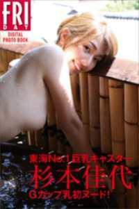 東海No.1巨乳キャスター 杉本佳代「Gカップ乳初ヌード!」 FRIDAYデジタル写真集