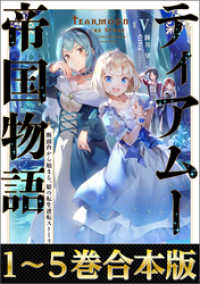 【合本版1-5巻】ティアムーン帝国物語~断頭台から始まる、姫の転生逆転ストーリー