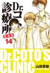 紀伊國屋書店BookWebで買える「Dr.コトー診療所 愛蔵版 14」の画像です。価格は440円になります。