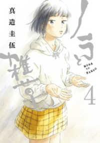 ノラと雑草(4)