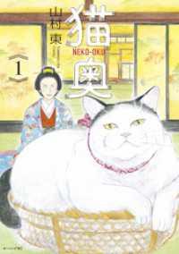 猫奥(1)