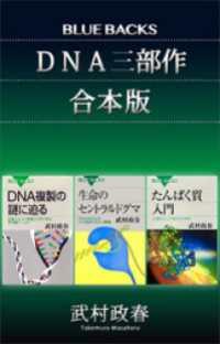 「DNA三部作」合本版:『たんぱく質入門』『生命のセントラルドグマ』『DNA複製の謎に迫る』