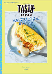 Tasty Japan #バズりごはんBEST50 Tasty Japan Cook Bookシリーズ