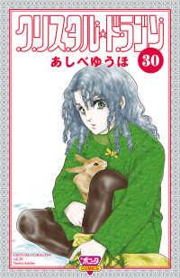 クリスタル☆ドラゴン(30)